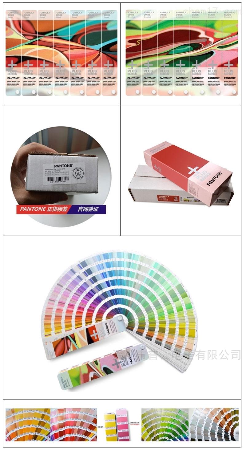 美国CU潘通色卡PANTONE Color Card 进口色卡
