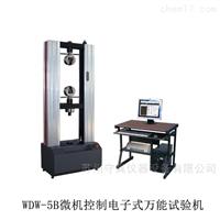 WDW-5B微机控制门式电子万能试验机
