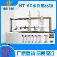 HT-6C水质硫化物酸化吹气仪