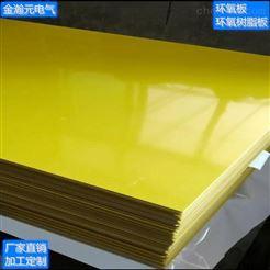 JHYFR-4环氧板厂家 FR-4环氧玻纤板加工