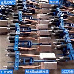 JHY集电器厂家 滑触线加工 母线槽厂家