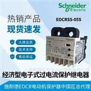施耐德EOCRSS-05S过电流保护器继电器