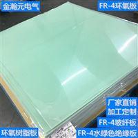 FR-4FR4玻纤板加工水绿色绝缘板环氧板