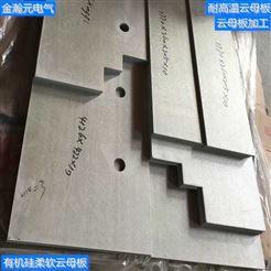 HP-5HP-8耐高温云母板加工