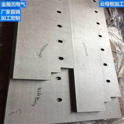 HP-5 HP-8云母板 有机硅云母加工件