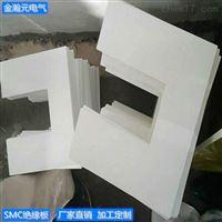 SMC白色绝缘板