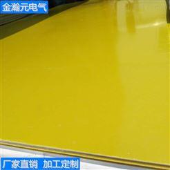 FR-4黄色环氧板加工 FR-4玻纤板厂家