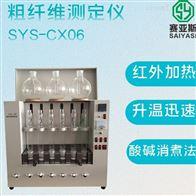 粗纤维测定仪SYS-CX06
