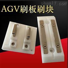 70A AGV充電 充電模組 刷板刷塊碳刷