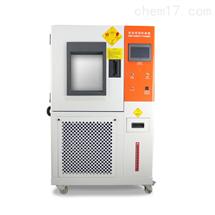 CC-1008高低溫試驗箱