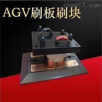 200A AGV小车电池充电刷刷板刷块