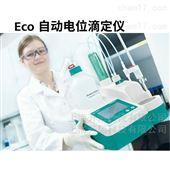 Eco瑞士万通自动电位滴定仪
