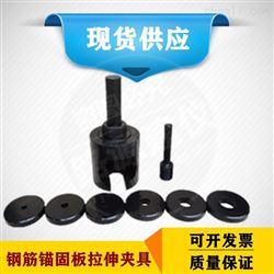 JGJ256-2011钢筋锚固板试件拉伸试验装置