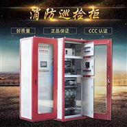 TR-HY系列消防增压稳压给水设备_消防巡检柜