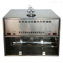 石英亚沸双重蒸馏水器