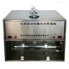 SYZ-135石英亚沸双重蒸馏水器