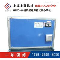 HTFC-I-12浙江排烟风机