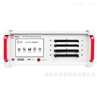 ATX128S/ATX256S/ATX512S安泰Aigtek ATX-100S 系列导通线束测试仪