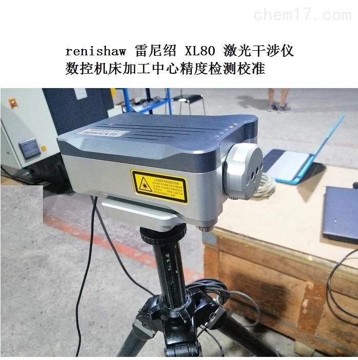 renishaw雷尼绍激光干涉仪携带箱子三脚架