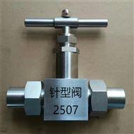 2507双相钢针型阀