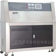 MRCLAB 进口紫外线耐候试验箱