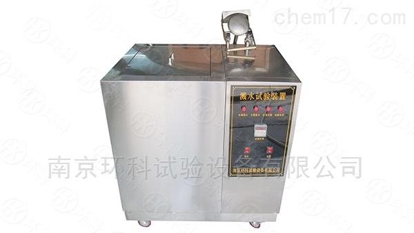 溅水试验装置,冲水试验装置