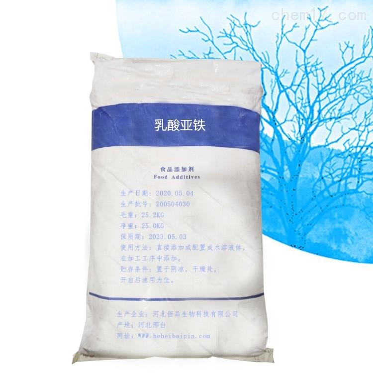 乳酸亚铁化妆品级 营养强化剂
