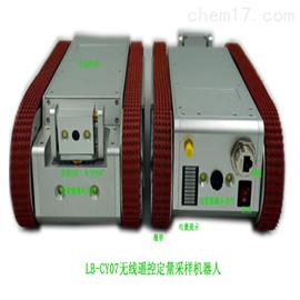 LB-CY07无线遥控定量采样检测机器人