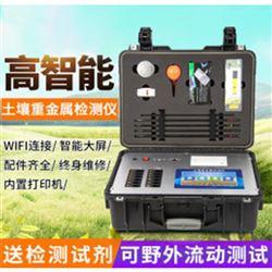 LB-TR-X土壤重金属含量检测仪