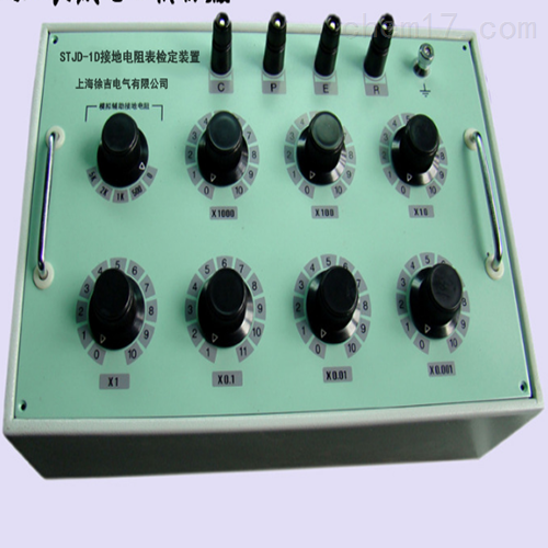 STJD-1D接地电阻表检定装置