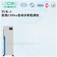 TCK-1在线CODcr水质自动分析检测仪