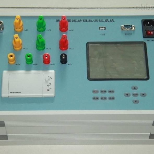 铁力市承装修试有源变压器短路阻抗测试仪