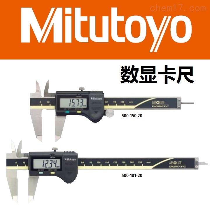 日本 三丰 Mitutoyo 数显卡尺 0-150mm