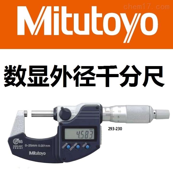 日本 mitutoyo 三丰 数显外径千分尺