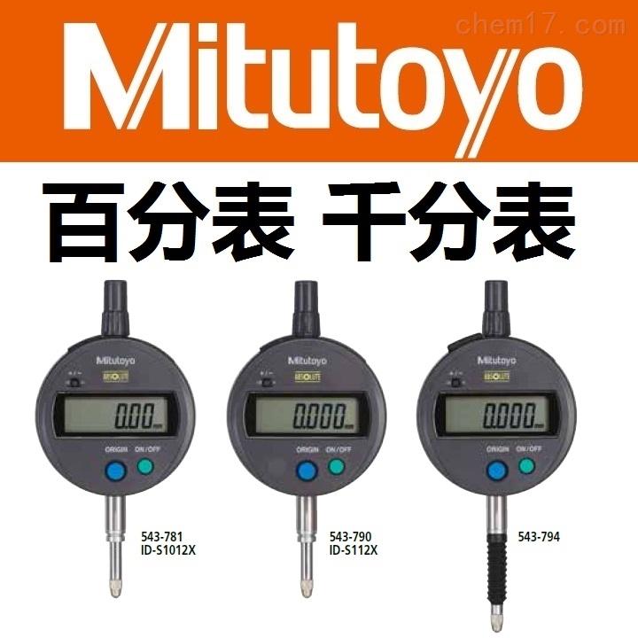 日本 mitutoyo 三丰 数显百分表千分表