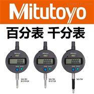 543-790 543-790B 543-781日本 mitutoyo 三丰 数显百分表千分表