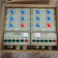 BXM(D)53-5K32G防爆照明配电箱