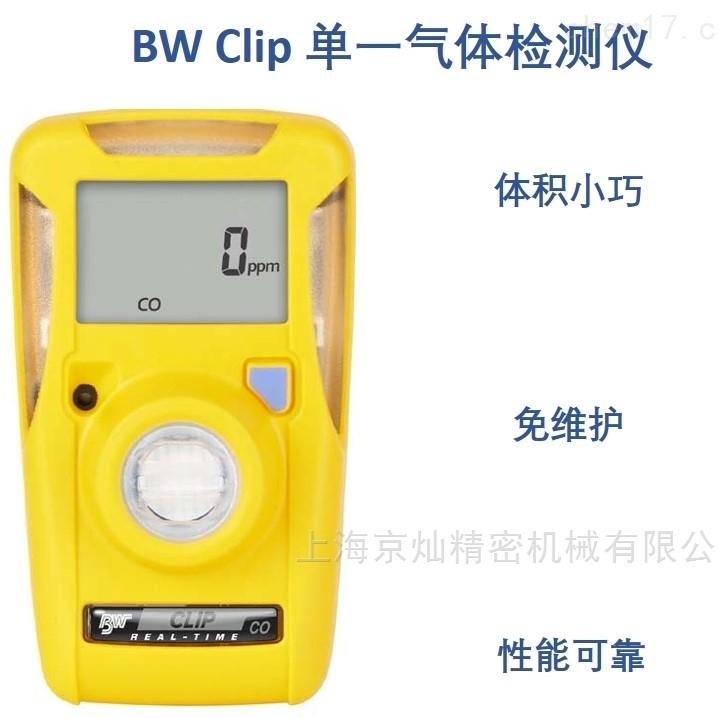 加拿大BW Clip 单一气体检测仪