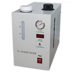 ZY-300氢气发生器