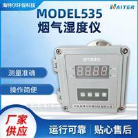 MODEL535在线式烟气湿度分析仪
