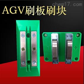 50A AGV小车充电板配套刷板接触电刷板刷块