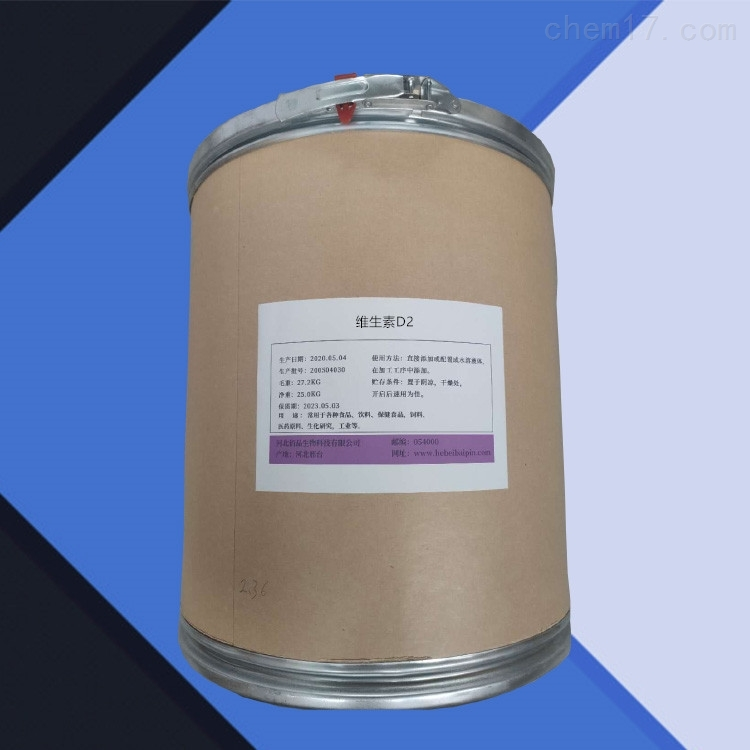 农业级维生素D2 营养强化剂
