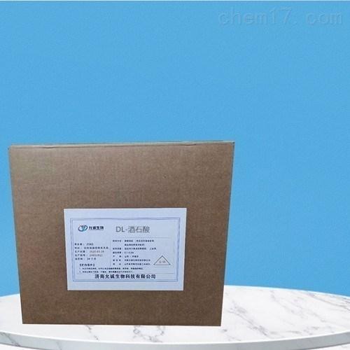 饲料级DL-酒石酸酸度调节剂量大优惠