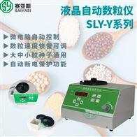 液晶自动数粒仪SLY-AY