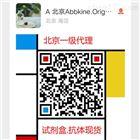 北京一級代理/Origene大量現貨促銷優惠
