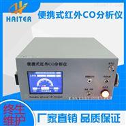 HT-3015A型智能红外一氧化碳分析仪