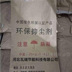 河北沧州环保抑尘剂
