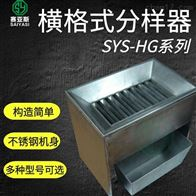 横格式分样器SYS-HGG2