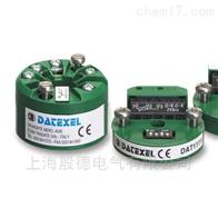 Pt100 DATEXEL DAT2065意大利DATEXEL温度变送器