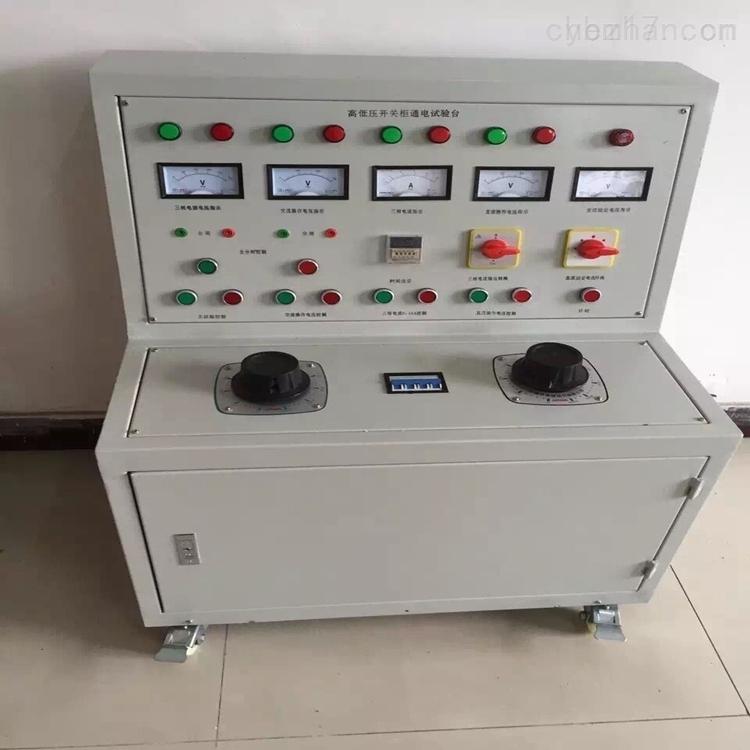 开关柜通电试验台规格
